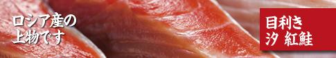 えりも食品(株)紅鮭