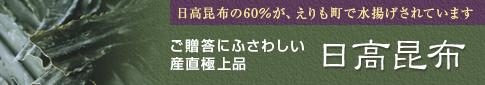 えりも食品(株)日高昆布(天然天日干し)