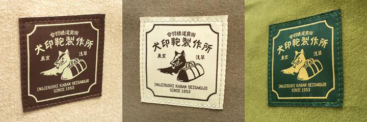 合羽橋道具街オリジナルネーム