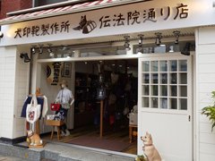 犬印鞄製作所 伝法院通り店