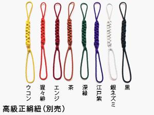 犬札ストラップ/高級正絹紐