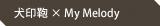 犬印鞄 × My Melody