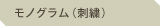 モノグラム(刺繍)