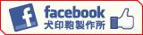 犬印鞄製作所 | Facebook
