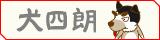 犬印鞄のマスコット『犬四朗(けんしろう)』