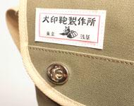 犬印純綿帆布 顔のショルダー(小)