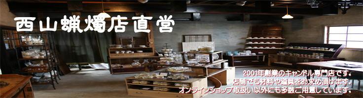 西山蝋燭店直営