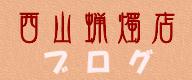 西山蝋燭店ブログ