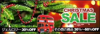 クリスマスセール2017