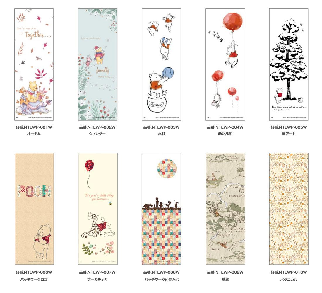 くまのプーさん壁紙 インテリア用品 キャラクター商品 アサヒペン E Shop