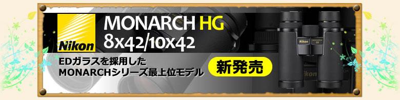 �˥��� �д������ʡ��� HG 8��42 10��42