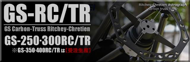 �ް�ȥ졼�ǥ��� GS-RC/TR ���ƥ���ؤΥ�Хʡ�