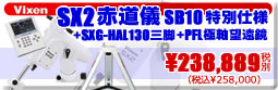 �ӥ����� SX2-SB��ƻ����STAR-BOOK10���̻��͡�+ SX�˼�˾��� + SXG-HAL130���åȤؤΥ�Хʡ�
