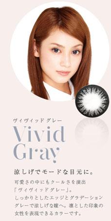 ヴィヴィッド グレー 涼しげでモードな目元に。 可愛さの中にもクールさを演出「ヴィヴィッドグレー」。しっかりとしたエッジとグラデーショングレーで涼しげな瞳へ。凛とした印象の女性を表現できるカラーです。