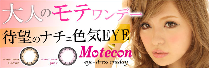 �٤��� ��ƥ�����ǡ� 1day ��¼���� EDGE Motecon �����ɥ쥹���ǡ�