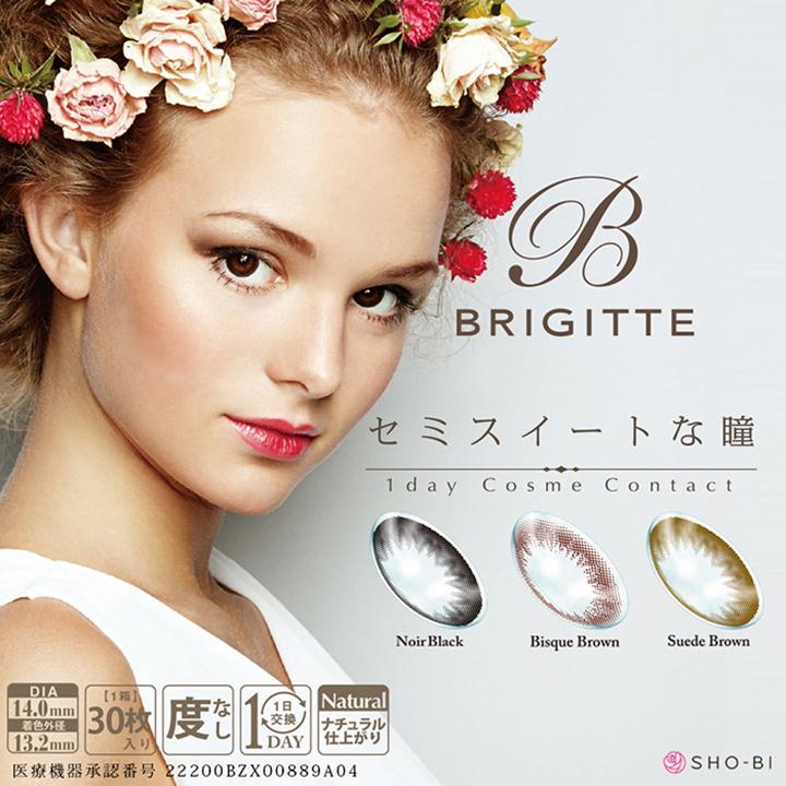 コスメコンタクト・ブリジット(BRIGITTE)通販