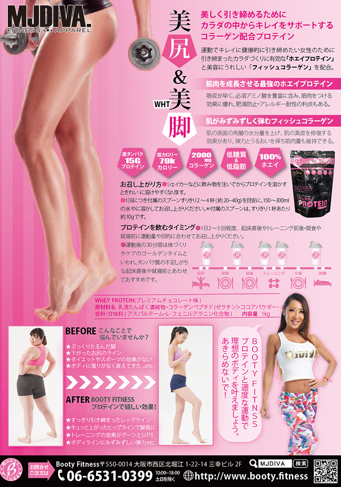 BOOTY FITNESS◆美尻&美脚WHEY PROTEIN-プレミアムチョコレート味-1kg