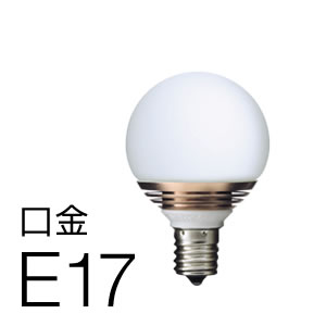 Only One LED電球「影美人」雪ガラス ボール球50タイプ E17 LDB23W