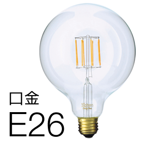 Only One LED電球「Siphon(サイフォン)」ボール125 LDF32A