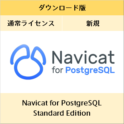 Navicat for PostgreSQL Standard Edition