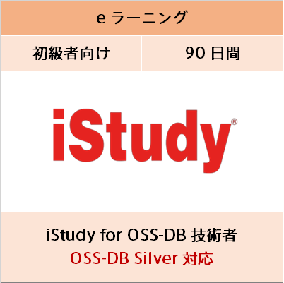 iStudy for OSS-DB 技術者 OSS-DB Silver