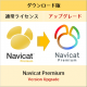 Navicat Premium / Version Upgrade