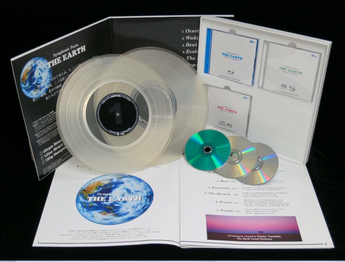 高音質オーディオリファレンスディスク 「THE EARTH」(完全限定版)