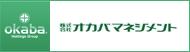 株式会社 オカバマネジメント