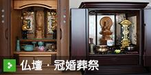 仏壇・冠婚葬祭