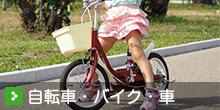 自転車・バイク・車